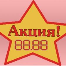 akciya_zvezda_kopy(1)