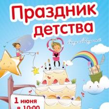 Doyarushka_1june_600-900(Николаев)