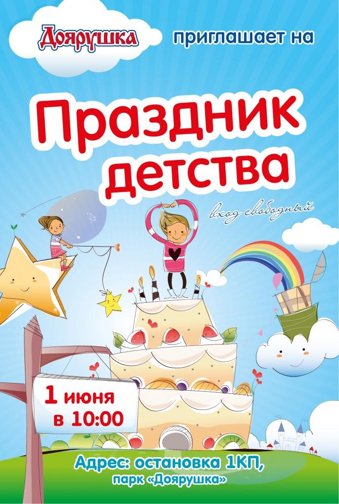 1 июня международный день защиты детей поздравления в прозе