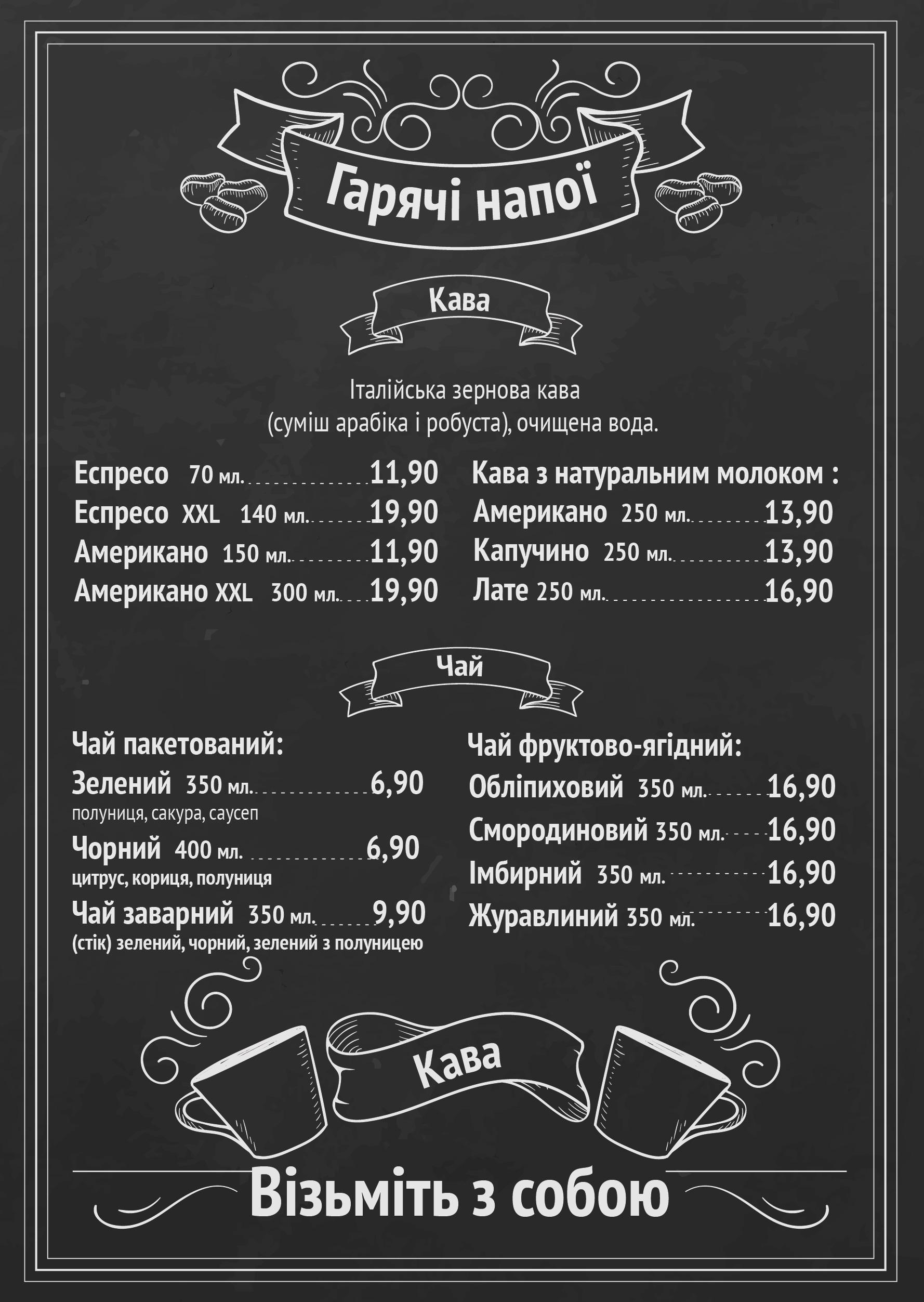 Прайс Кава А- 3 05.10.2017-01